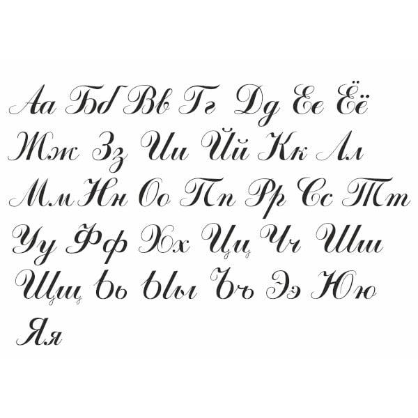Шрифт 02_ru
