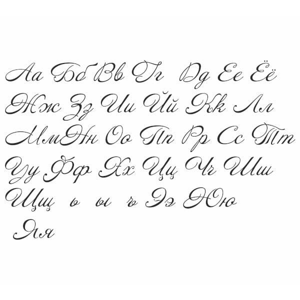 Шрифт 06_ru