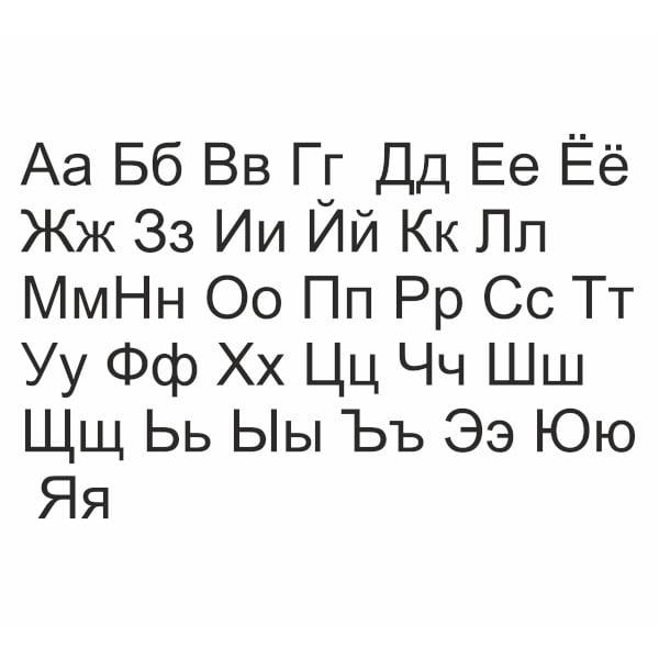 Шрифт 08_ru